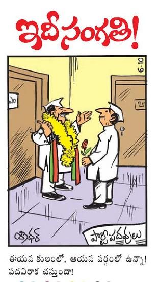 Eenadu Cartoon on 11 June 2013 | తెలుగు కార్టున్లు