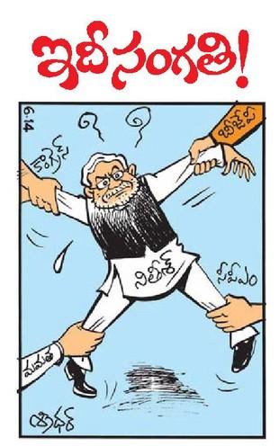 Eenadu Cartoon on 15 June 2013 | తెలుగు