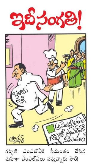 Eenadu Cartoon on 17 June 2013 | తెలుగు కార్టున్లు