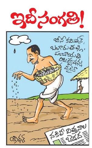 Eenadu Cartoon on 18 June 2013 | తెలుగు కార్టున్లు