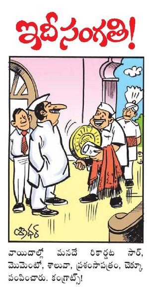 Eenadu Cartoon on 20 June 2013 | తెలుగు
