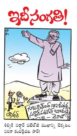 Eenadu Epaper Telugu Cartoon on o7 sep 2013 – ఈనాడు