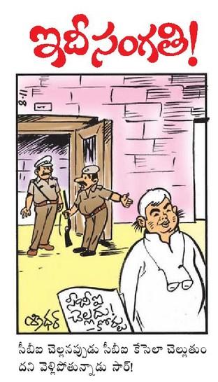 Eenadu Epaper Telugu Cartoon on 09November 2013 – ఈనాడు